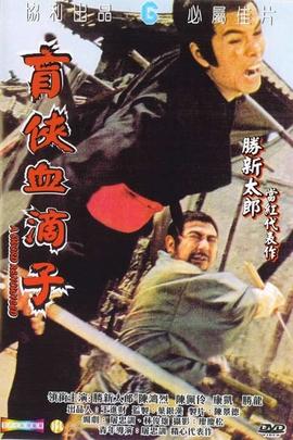 盲侠血滴子( 1972 )