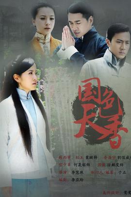 国色天香( 2010 )