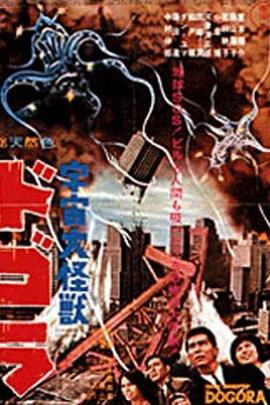 宇宙大怪兽:多哥拉( 1964 )