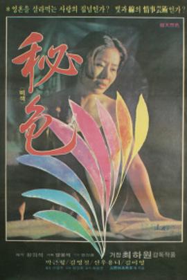 秘色( 1979 )