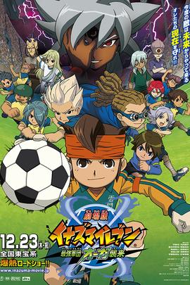 闪电十一人电影版:最强军团王牙袭来( 2010 )