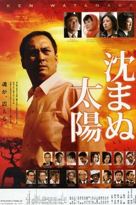 不沉的太阳( 2009 )