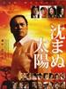 不沉的太阳/Shizumanu taiyô(2009)