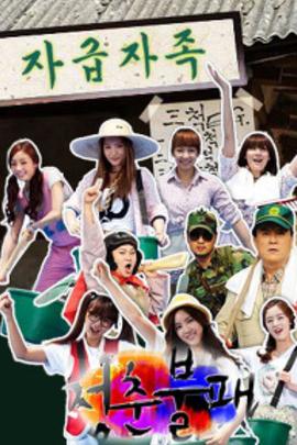 青春不败( 2009 )