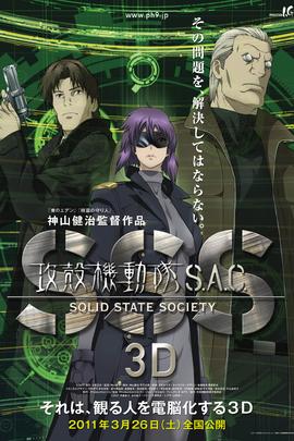 攻壳机动队SSS 3D( 2011 )