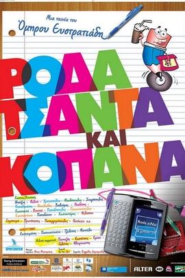 Roda tsanta kai kopana( 2011 )