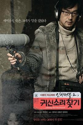 隐形2:追寻鬼的声音( 2011 )