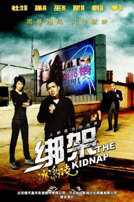 绑架冰激凌( 2010 )