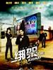 绑架冰激凌/The Kidnap(2010)