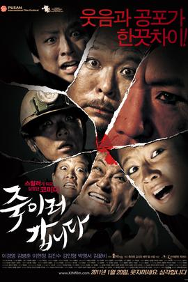 惶恐假期( 2011 )