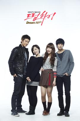 追梦高中( 2011 )