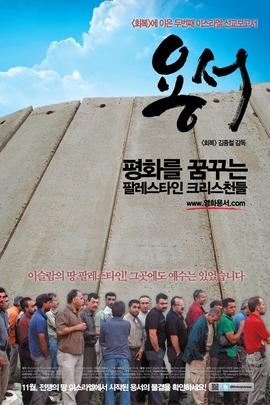 饶恕( 2010 )