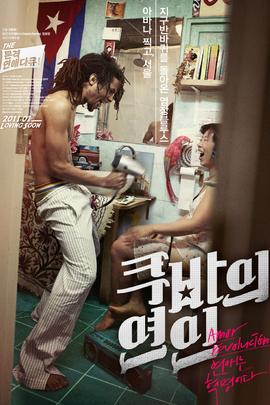 古巴的恋人( 2010 )