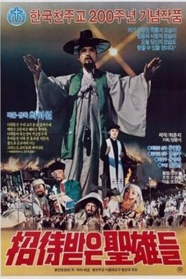 被招待的圣雄们( 1984 )
