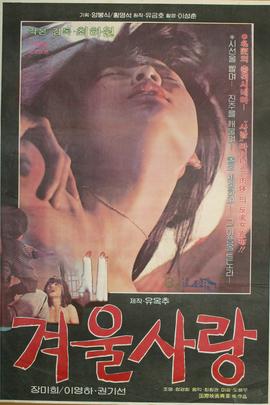 冬之爱( 1980 )