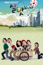 享受人生/살맛납니다(2009)