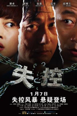 失控( 2011 )