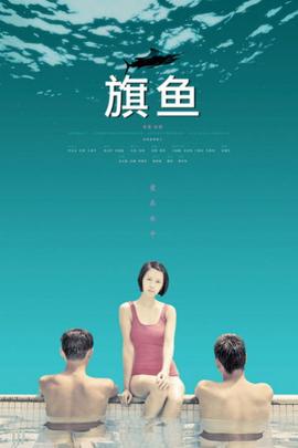 旗鱼( 2008 )