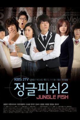 丛林鱼2( 2010 )