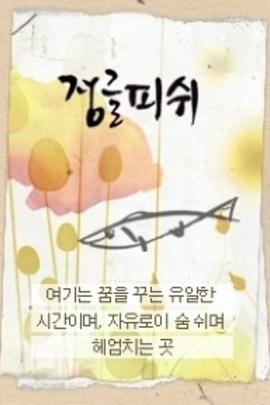 丛林鱼( 2008 )