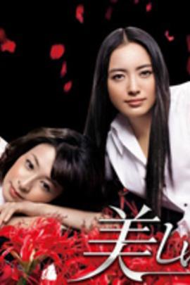 美丽邻居( 2011 )