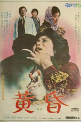 黄昏( 1978 )