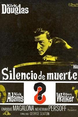 死亡的沉默( 1963 )