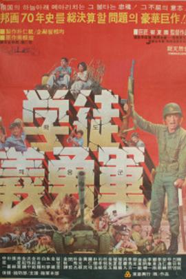 学生义勇军( 1977 )