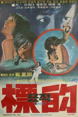 目标( 1977 )