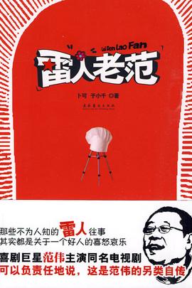 雷人老范( 2010 )