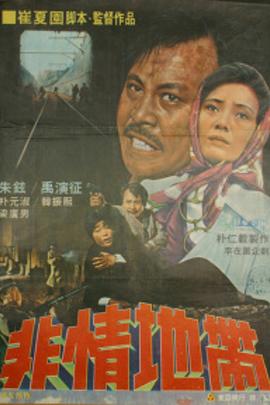 悲情时代( 1976 )