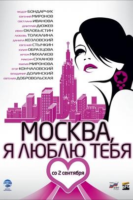 莫斯科,我爱你( 2010 )