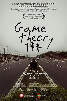 博弈( 2010 )