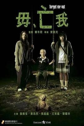 毋亡我( 2010 )