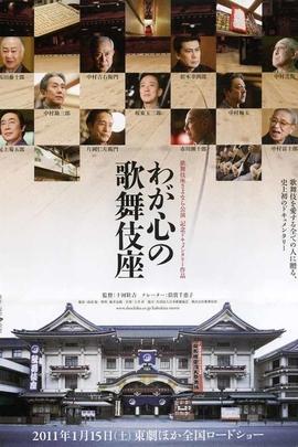 我心中的歌舞伎座( 2010 )