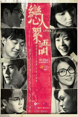 恋人絮语( 2010 )