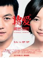 将爱情进行到底Eternal Moment (2011)