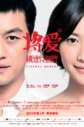 将爱情进行到底( 2011 )