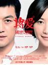 将爱情进行到底 Eternal Moment(2011)