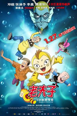 老夫子之小水虎传奇( 2011 )