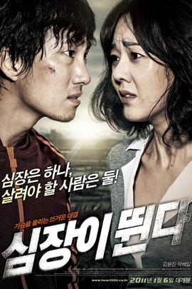 心脏跳动( 2011 )