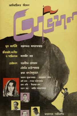 远征( 1962 )