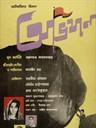 远征/Abhijaan(1962)