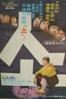 牛( 1975 )