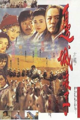 边城浪子( 1993 )