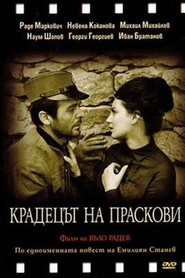 偷桃贼( 1964 )