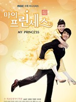 我的公主My Princess (2010)