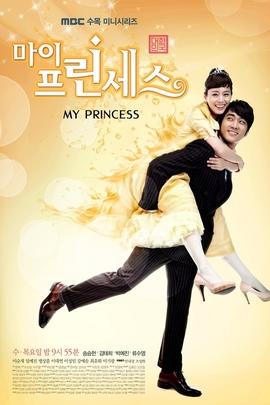 我的公主( 2010 )