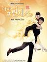 我的公主/My Princess(2010)