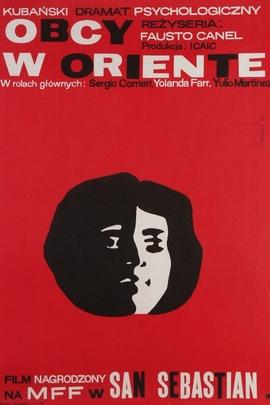 根除( 1965 )